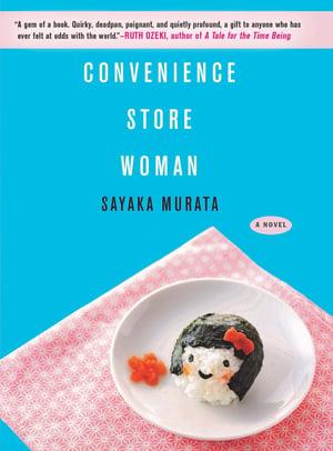 Convenience Store Woman, Sayaka Murata